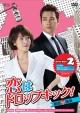 恋はドロップキック!~覆面検事~ DVD-BOX2