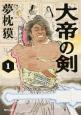 大帝の剣(1)