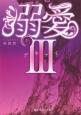 溺愛3(上)