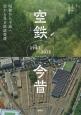 空鉄今昔 1983~2015 昭和から平成へ 空から見る鉄道変遷