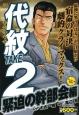 代紋TAKE2 緊迫の幹部会編 アンコール刊行!