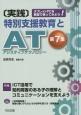 [実践]特別支援教育とAT-アシスティブテクノロジー- 特集:ICT活用で知的障害のある子の理解とコミュニケーションを支えよう (7)