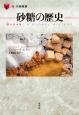 砂糖の歴史 「食」の図書館 SUGER:A GLOBAL HISTORY
