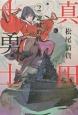 真田十勇士 淀城の怪 (2)