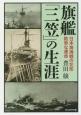 旗艦「三笠」の生涯 日本海海戦の花形 数奇な運命