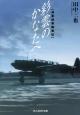 彩雲のかなたへ 海軍偵察隊戦記