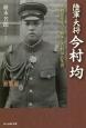 陸軍大将 今村均<新装版> 人間愛をもって統率した将軍の生涯