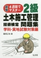 2級 土木施工管理技術検定問題集 学科・実地試験対策編<新版第4版> 4週間でマスター