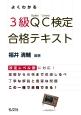 よくわかる 3級QC検定 合格テキスト 品質管理検定学習書