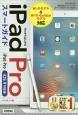 ゼロからはじめる iPad Proスマートガイド Wi-Fiモデル&Wi-Fi+Cellularモデ