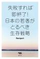 失敗すれば即終了!日本の若者がとるべき生存戦略