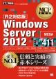 Windows Server2012 試験番号70-411<R2対応版> マイクロソフト認定資格学習書