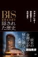BIS国際決済銀行 隠された歴史