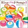 リサ・プレイズ・Jソング2~童謡・唱歌~