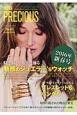 JAPAN PRECIOUS Spring2016 魅惑のジュエラー'sウォッチ ジュエリー専門誌の決定版(81)