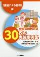 全国の特色ある30校の実践事例集 「通級による指導」編