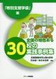 全国の特色ある30校の実践事例集 「特別支援学級」編