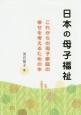 日本の母子福祉 これからの母子家庭の幸せを考えるための本