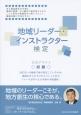 地域リーダー・インストラクター検定 公式テキスト ◇初級◇