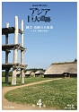 NHKスペシャル アジア巨大遺跡 第4集 縄文 奇跡の大集落 ~1万年 持続の秘密~