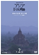 NHKスペシャル アジア巨大遺跡 第2集 黄金の仏塔 祈りの都 ~ミャンマー バガン遺跡~