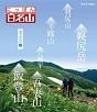にっぽん百名山 東日本の山 3