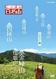 にっぽん百名山 関東周辺の山 4