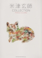 米津玄師 COLLECTION-PIANO SCORE-
