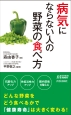病気にならない人の野菜の食べ方