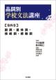 品詞別 学校文法講座 副詞・連体詞・接続詞・感動詞 (4)