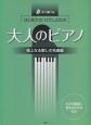 すぐ弾ける はじめての ひさしぶりの 大人のピアノ 極上なる癒しの名曲編 大きな譜面に音名ふりがな付き