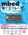 mbed-エンベッド-電子工作レシピ