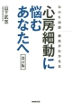 心房細動に悩むあなたへ<改訂版> NHK出版 病気がわかる本