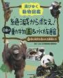 絶滅から救え!日本の動物園&水族館 棲む場所を追われる動物たち 滅びゆく動物図鑑(1)