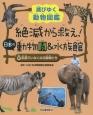 絶滅から救え!日本の動物園&水族館 乱獲でいなくなる動物たち 滅びゆく動物図鑑(2)