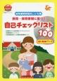 幼保連携型認定こども園 教育・保育要領に基づく自己チェックリスト100 CD-ROMブック