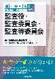 監査役・監査委員会・監査等委員会 新・会社法実務問題シリーズ6