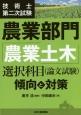 技術士第二次試験 農業部門「農業土木」選択科目(論文試験)傾向と対策