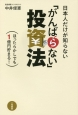 日本人だけが知らない「がんばらない」投資法 ほったらかしでも1億円貯まる!