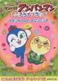 それいけ!アンパンマンアニメライブラリー コキンちゃんとメロンパンナ いっしょにあそぼう!ゲームページつき(8)