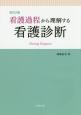 看護過程から理解する看護診断<改訂2版>