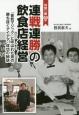 連戦連勝の飲食店経営 外食一筋50年 「曽我マジック」と呼ばれた男の勝ち抜くアイデア・成