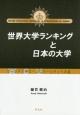 世界大学ランキングと日本の大学 ワールドクラス・ユニバーシティへの道