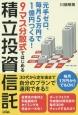 9マス分散式ではじめる積立投資信託 元手ゼロ、毎月5万円で1億円つくる!