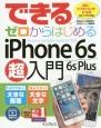 できる ゼロからはじめるiPhone6s/6s Plus超入門 au/ソフトバンク/ドコモ 全キャリアに対応