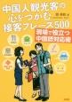 中国人観光客の心をつかむ接客フレーズ500 現場で役立つ中国語対応術