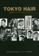 TOKYO HAiR 最先端ヘアスタイルストーリー