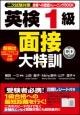 英検1級 面接大特訓 二次試験対策/合格への徹底トレーニングBOOK