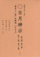 完訳・日月神示<謎解き版> 「基本十二巻」全解説 2巻セット (3)