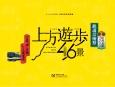 上方遊歩46景 アートエリアB1 5周年記念記録集